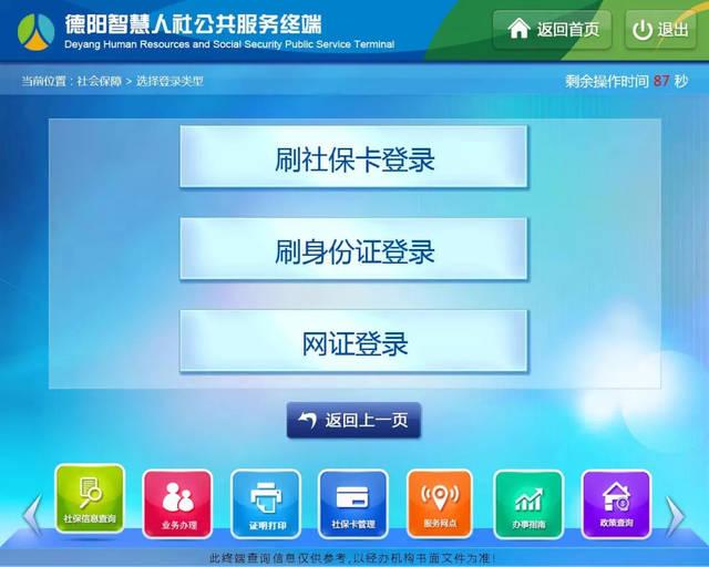 德阳市社会保障卡   信息查询