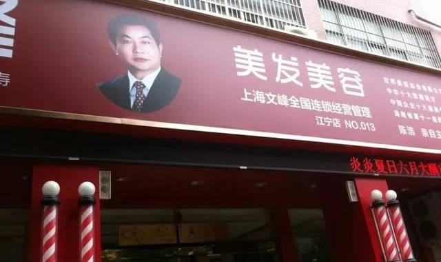 文峰美发美容 在上海的街头也是很常见的一家店了 大红的招牌 加上一图片