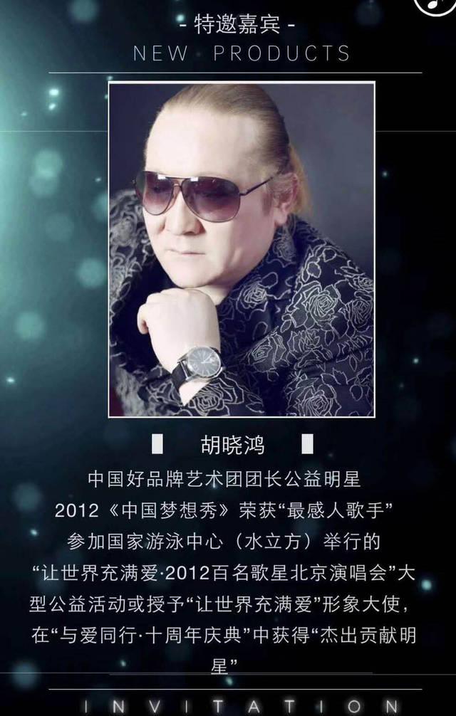 中国梦想秀最感人歌手胡晓鸿