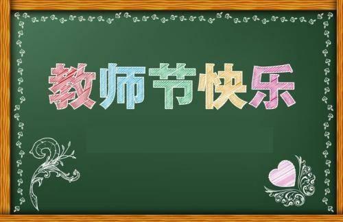 教师节祝福语表情包32张:教师节快乐,老师您辛苦了