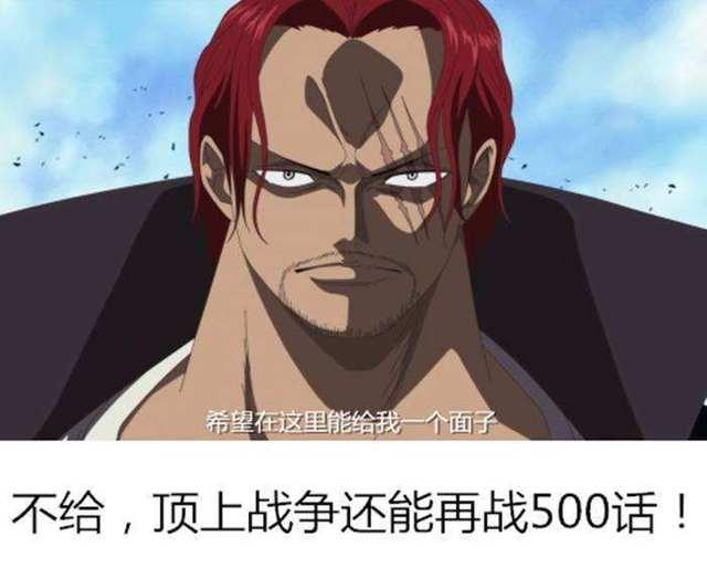 面子果实_最强果实难道不是红发香克斯的面子果实么?