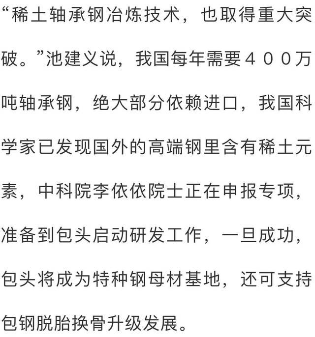 新华社旗下《经济参考报》整版报道我市稀土产业发展成就!
