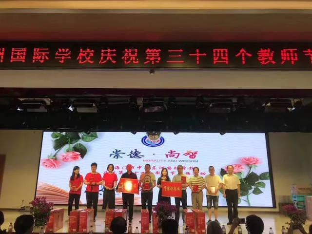接着,小学部校长祝禧女士宣读了海门市中南东洲国际学校表彰决定