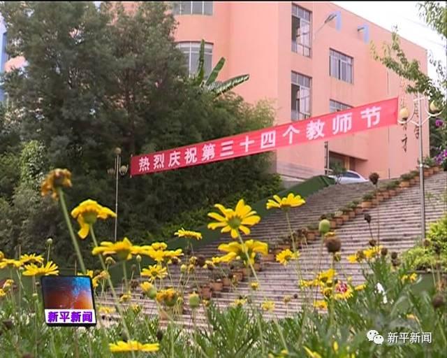李永忠到新平一中开展教师节慰问 向全县教师致以节日的祝福和崇高敬意