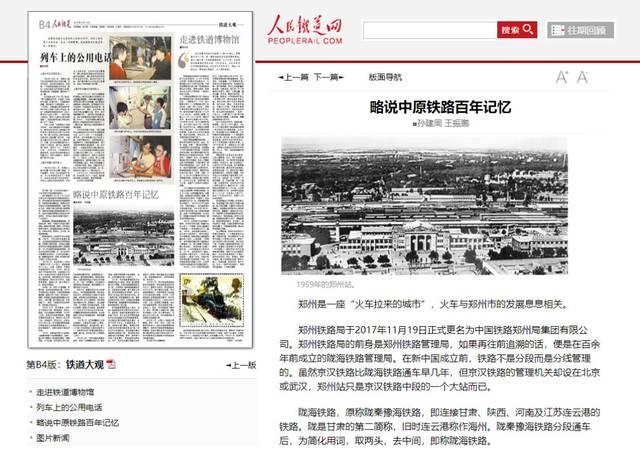 《人民铁道》报第b4版 略说中原铁路百年记忆 孙建周 王振鹏 郑州是