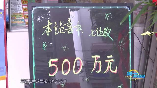 苏州彩民喜中500万大奖!彩票却不正在本身手里……