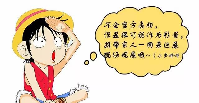 邪恶漫画:【独家揭秘】集英社正版授权,海贼王首次中国大陆巡展亮点