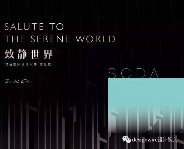 国际设计大师scda曾仕乾,中国演讲实录!图片