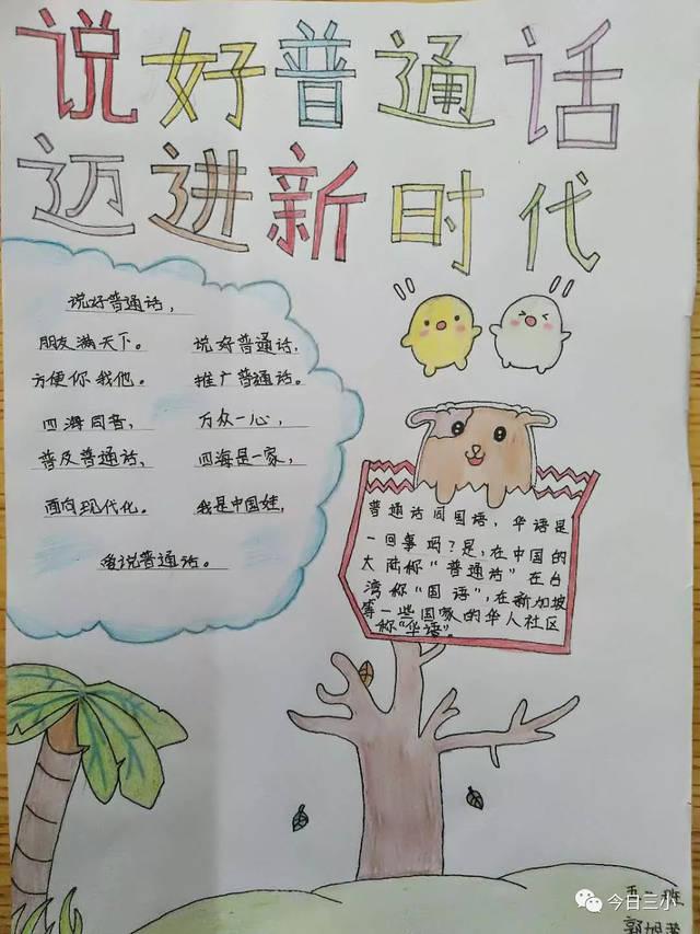 同学们绘制的推普周手抄报,是不是很漂亮呀.