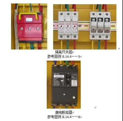 图解三级配电和二级漏保的接线图