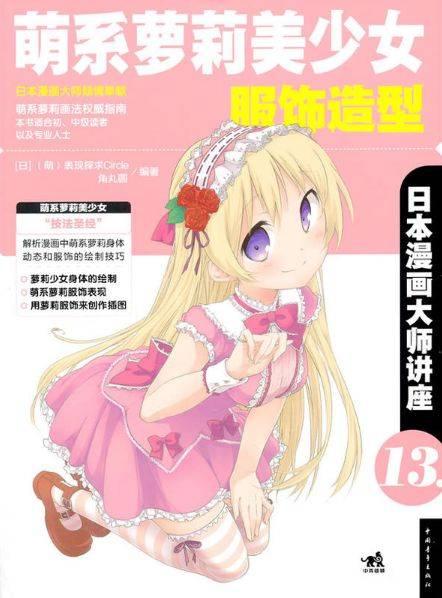 《日本漫画大师讲座13:萌系萝莉美少女服饰造型》