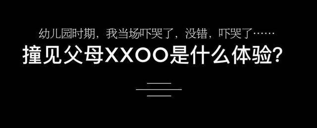 WWW_HAOXXOO05_COM_遇见父母xxoo,女儿问:\