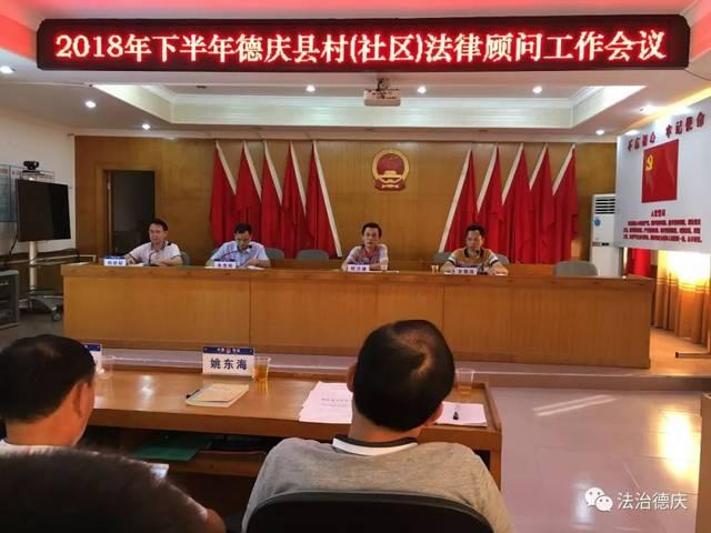 德庆县司法局召开2018年下半年村(社区)法律顾问工作会议(图1)