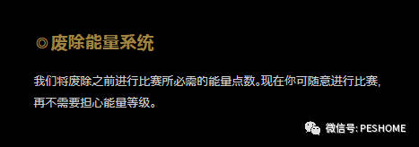 实况足球手游版(pes2019)konami关于新赛季游戏改版的公告!
