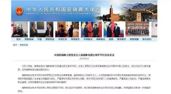 瑞典电视台将辱华节目放中国网站播出