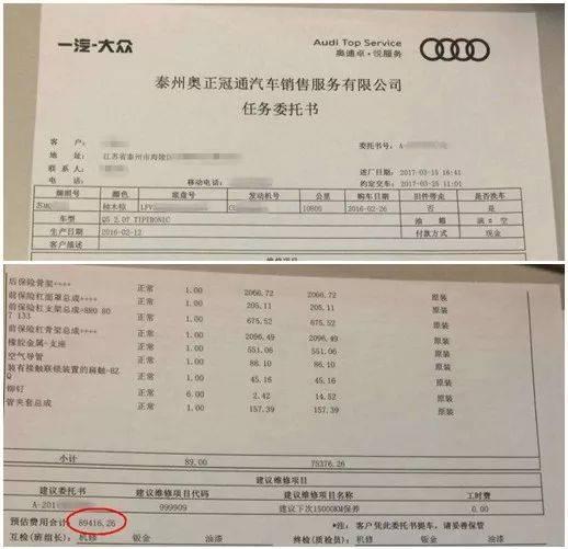 泰州女子轻信熟人,28万买二手奥迪Q5,结果...
