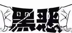"""山西警方春�""""�吆诔��骸弊诽�7天抓�@涉黑涉�禾臃�27人"""