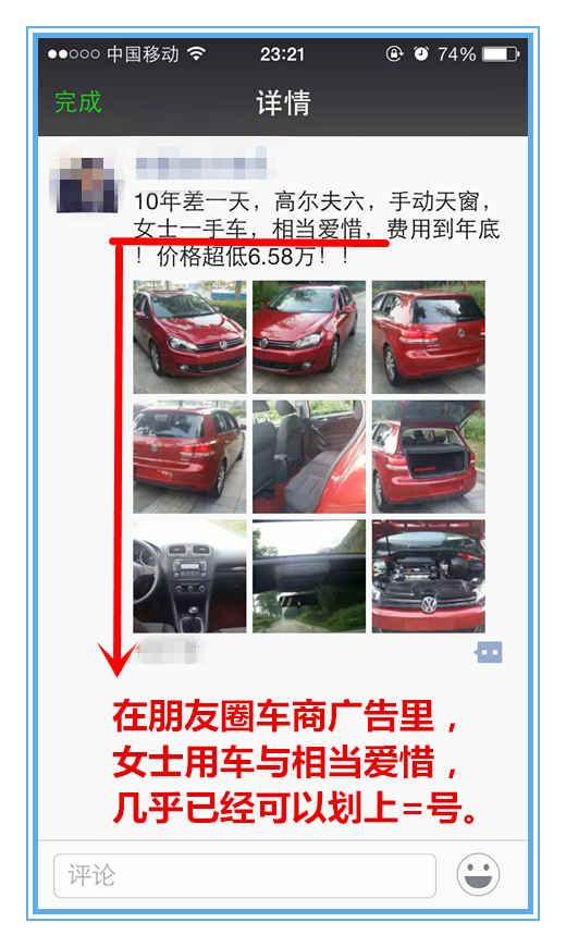 经常看到器材在微信广告圈发广告.朋友步骤是这样的.v器材内容使用方法车商图片
