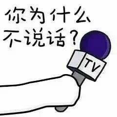 拿tv话筒采访的表情包大全:谁给你的勇气,梁静茹吗图片