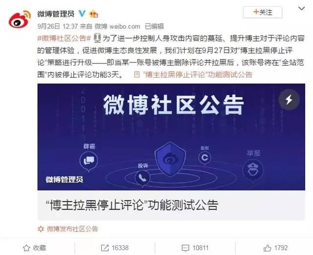 """神吐槽:上线""""云拉黑"""",新浪微博要跟网络穷人划清界限啦?"""
