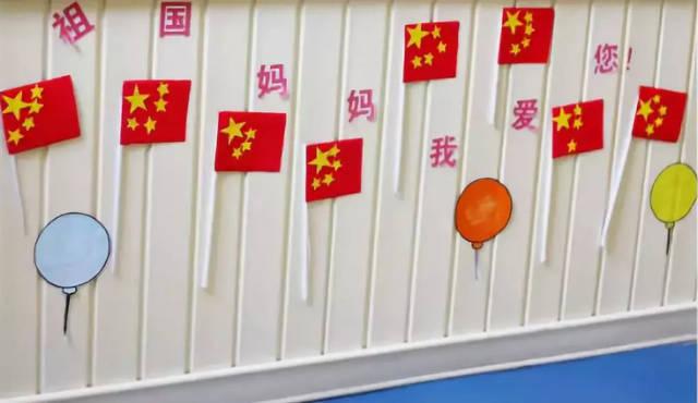 【国庆手工】国旗飘扬—幼儿园国旗手工制作教程分享