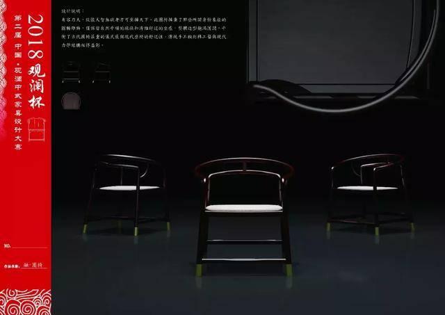 公布第二届中国观澜中式家具设计设计节约房屋的空间大赛图片