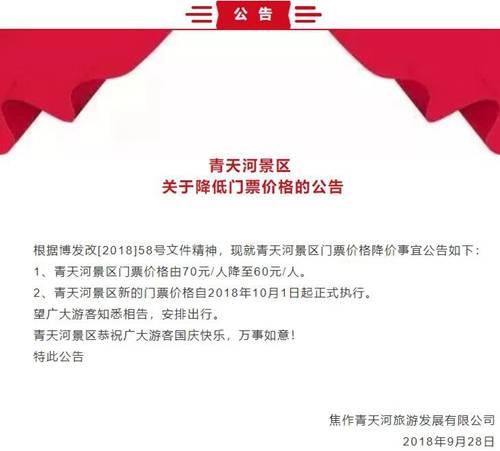 降价通知_5a景区青天河发布门票降价公告:10月1日起执行