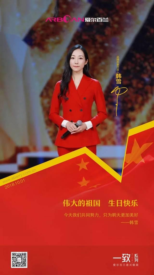 """""""中国梦·祖国颂""""——韩雪为祖国母亲送祝福"""