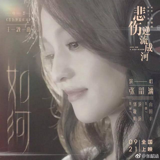 张韶涵为这部电影演唱了主题曲《如河》.又长又粗欧美电影理论图片