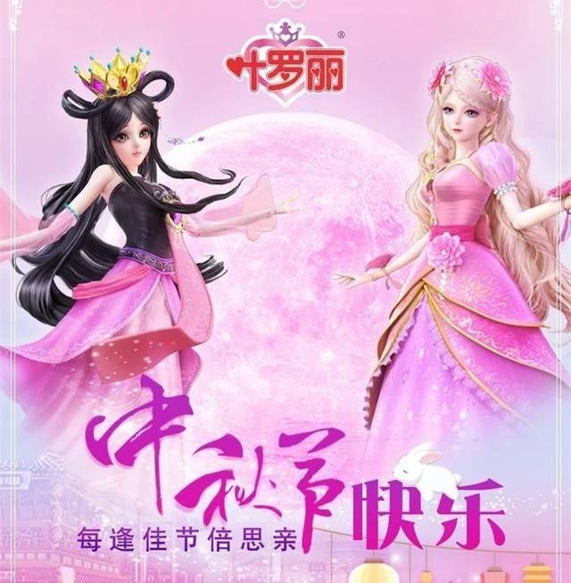 叶罗丽第六季崭新的三张壁纸,网友:罗丽公主是要c位出道了!图片