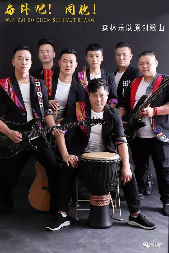 告诉你!10月6日景颇森林乐队要来陇川勐约目瑙纵歌场举办演唱会图片