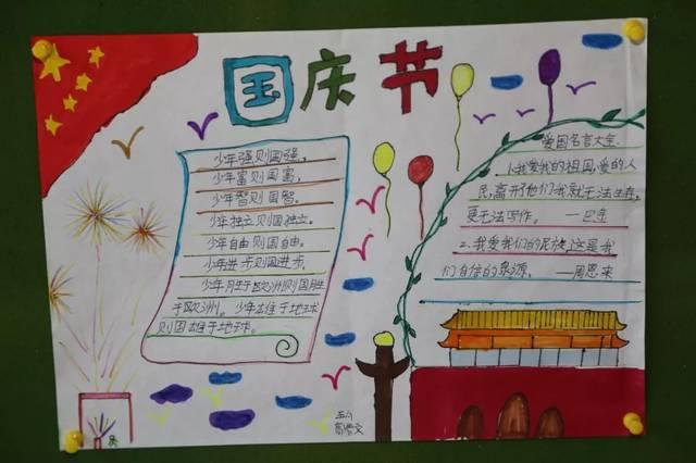 """在祖国母亲生日来临之际,五年级各中队开展了以""""保护秦岭,爱我家园""""为图片"""