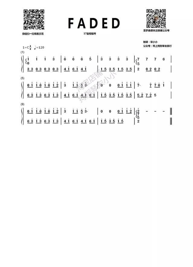 卡林巴琴|拇指琴 简谱《faded》图片