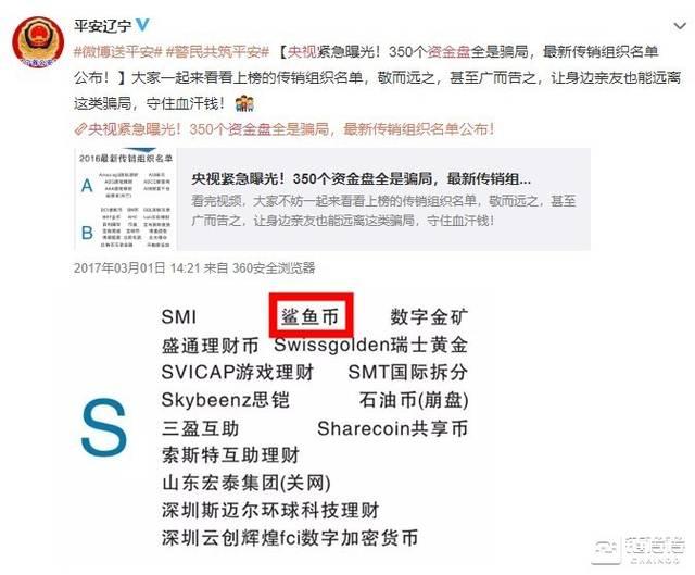 做了一年区块链专委会副主任的王东在三天内注册了中广六度实业有限公