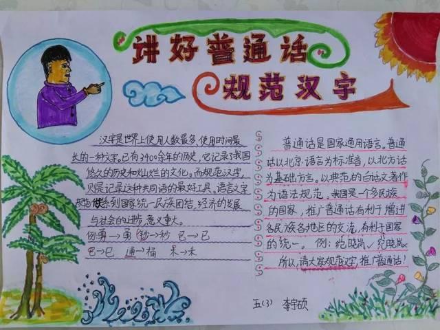学生制作精美的手抄报,大力宣传普通话.