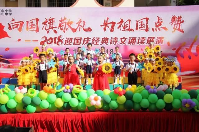花朵》,《中国梦 我的梦》和《我爱你祖国》等节目抒发了穿山学子对祖