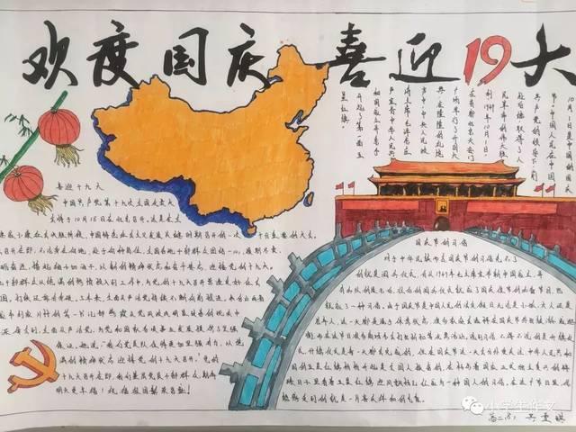 国庆节手抄报 简笔画 由来 古诗 模板!