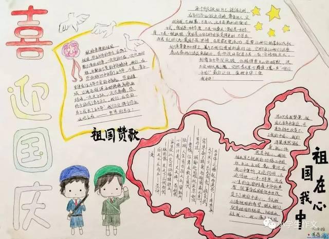 由于上一次中秋节的手抄报,很多同学都表示嫦娥很难画,所以这一次小编给大家找很丰富的素材,除了完整的手抄报之外,还附带了国庆节各种独立素材的简笔画,好看简单,这样大家可以更好上手,快速画完手抄报啦! 【由来】 1949年10月1日,在首都北京天安门广场举行了开国大典,在隆隆的礼炮声中,毛泽东主席庄严地向全世界宣告:中华人民共和国、中央人民政府成立了!并亲手升起了第一面五星红旗。 天安门广场聚集了三十万军民进行了盛大的阅兵和庆祝游行。新中国的建立,实现了中华民族的独立和解放,开创了中国历史的新纪元。 194