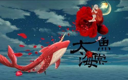 ——《大鱼海棠》