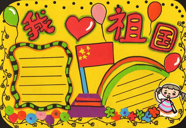 少儿创意美术《国庆节—手抄报》,祝福祖国越来越好!