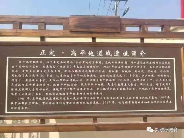 参观高平地道战遗址!