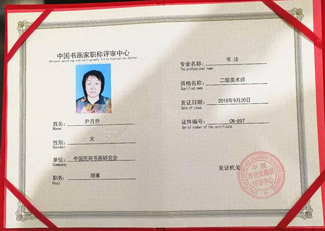 河北省书法家尹月乔职称二级美术师