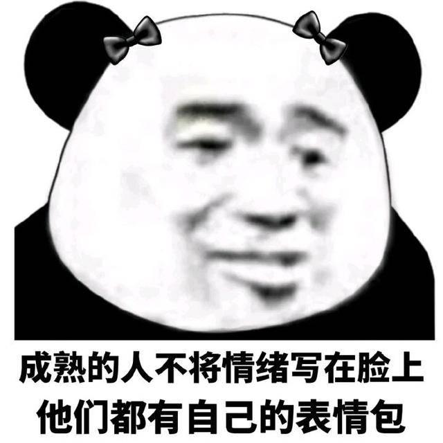 熊猫头斗图表情包18张:成熟的人不将情绪写在脸上,他们都有自己的表情图片