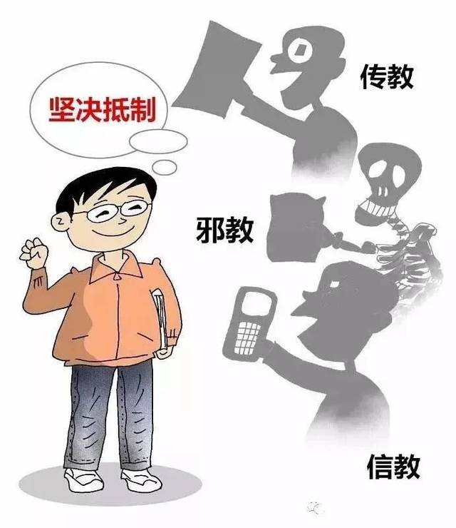 校园,拒绝宗教渗透!_手机搜狐网