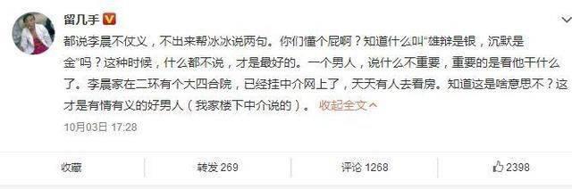 范冰冰事件终于水落石出而男友李晨却令人意想不到_新凤凰彩票首