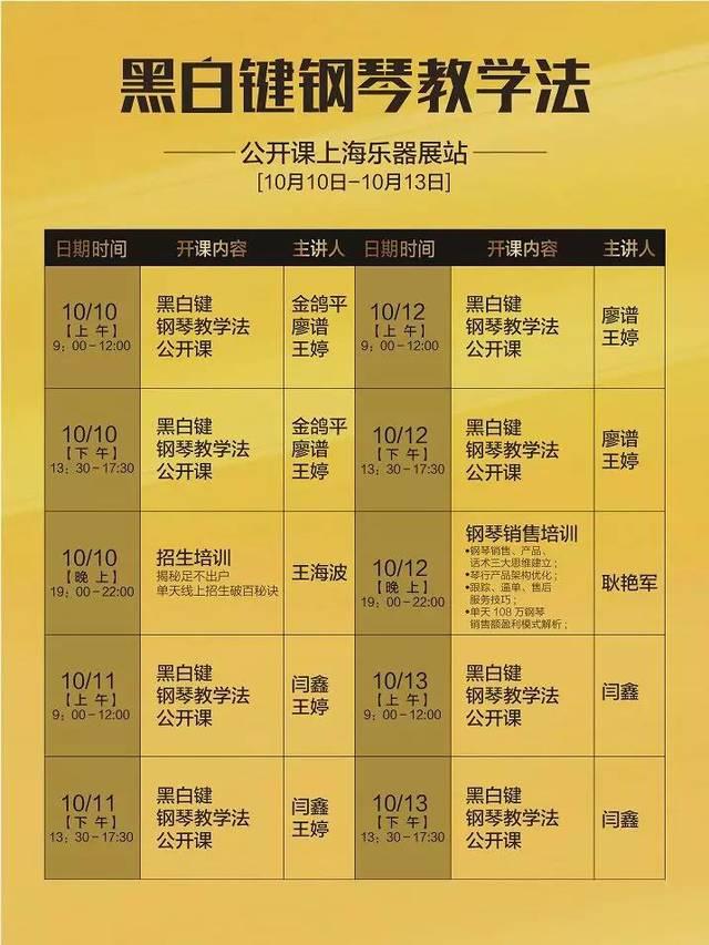 黑白键诚邀您莅临上海乐器展w1d42:钢琴交响乐谱,招生图片