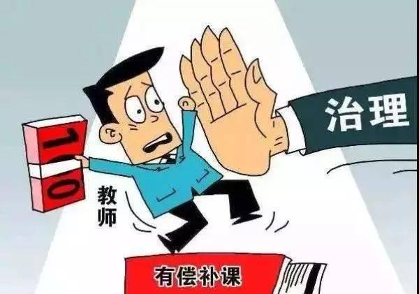 马鞍山第四次通报名著有偿v名著查处典型案例,1名教师被通报!必读北京教师的初中图片
