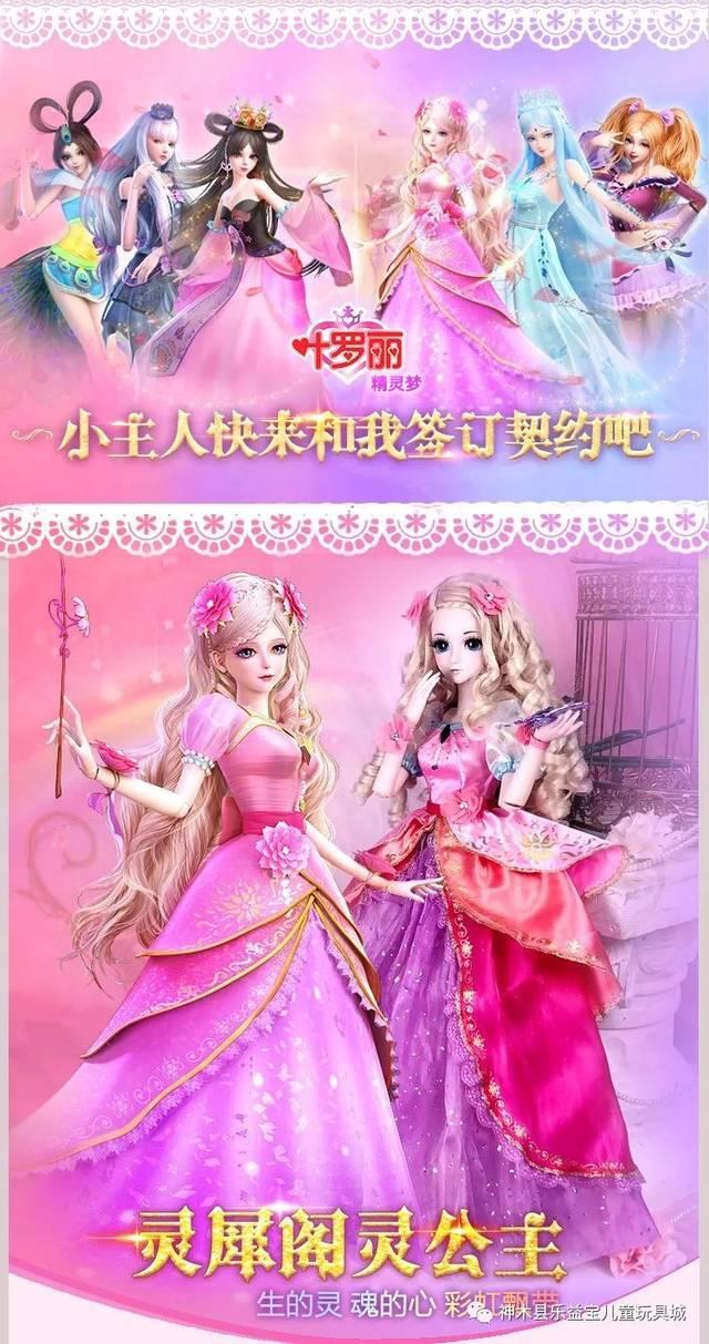 ( 新品)叶罗丽娃娃正品冰公主蓝孔雀仙子齐娜菲灵夜萝莉白光莹灵公主图片