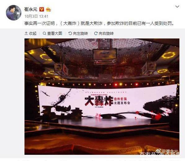 崔永元呼吁抵制大轰炸22位主演无人敢发声 上映票房要凉凉?_凤凰