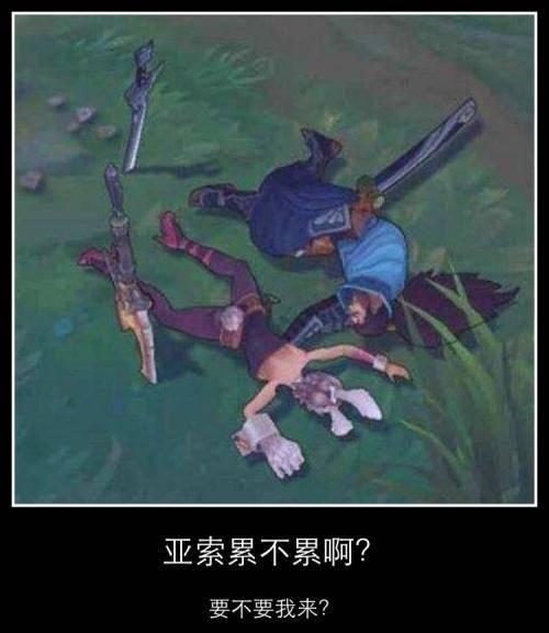 英雄聯盟:亞索 快樂風男篇圖片
